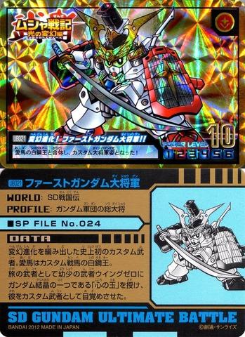 UB021 変幻進化!ファーストガンダム大将軍!!