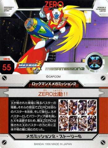 055 ZERO出動!!