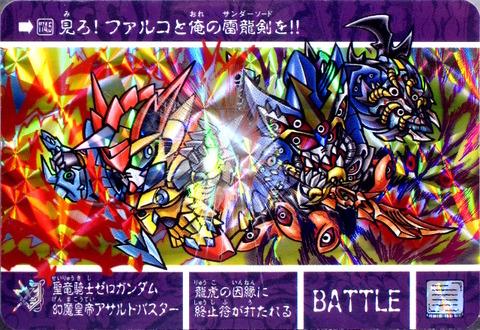 5 聖竜騎士ゼロガンダム 幻魔皇帝アサルトバスター
