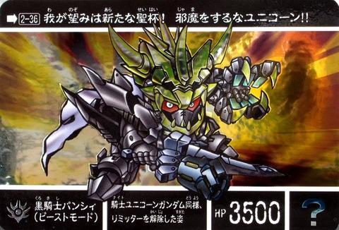 2-36_01 黒騎士バンシィ(ビーストモード)