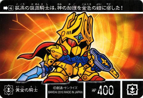 4_裏 黄金の騎士