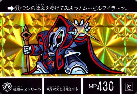71-呪術士メッサーラ