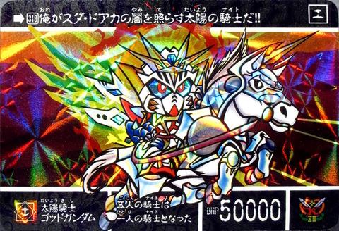 318(表) 太陽騎士ゴッドガンダム