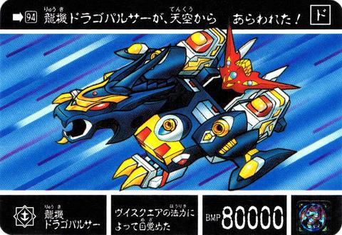 94 龍機ドラゴパルサー