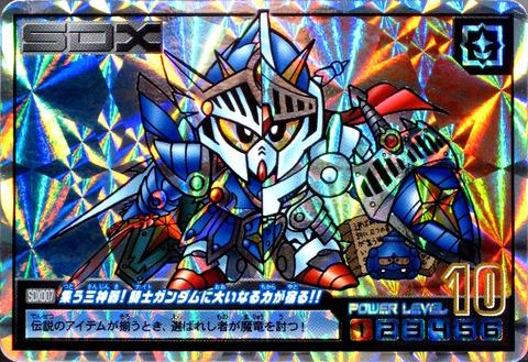 SDX007 集う三神器!騎士ガンダムに大いなる力が宿る!!