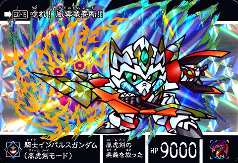 EX2-15 騎士インパルスガンダム(嵐虎剣モード)