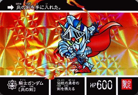 騎士ガンダム[炎の剣]