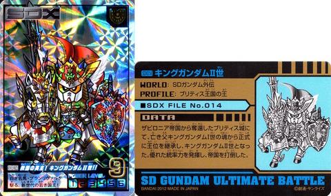 SDX014 救国の英主!キングガンダム2世!!