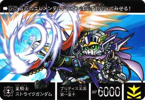 EX-02 皇騎士ストライクガンダム