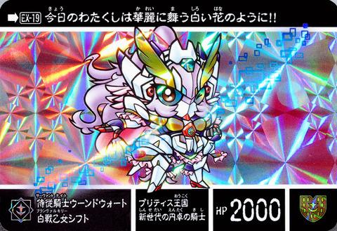 EX-19 侍従騎士ウーンドウォート 白戦乙女シフト