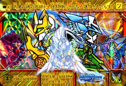 40 光臨の超鎧闘神