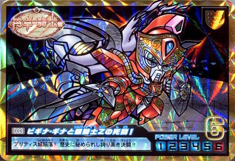 033 ビギナ・ギナと銀騎士Zの死闘!