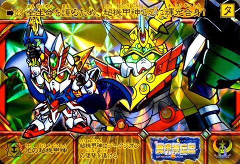 23 光の超機甲神