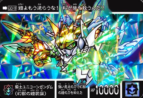 EX3-19 騎士ユニコーンガンダム(幻獣の鎧装備)