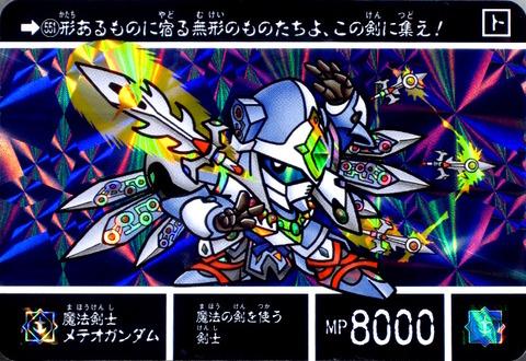 551 魔法剣士メテオガンダム