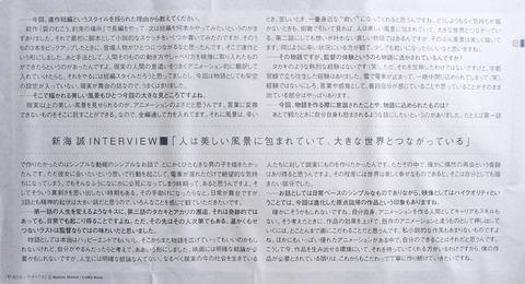 秒速_パンフインタビュー