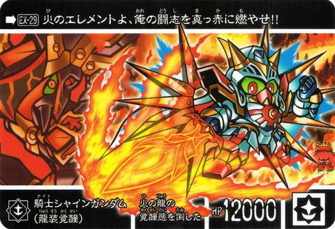 EX-29 騎士シャインガンダム(龍装覚醒)