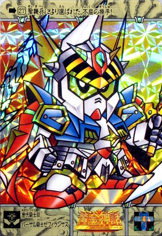 27(裏) 歴代騎士3 バーサル騎士ゼフィランサス