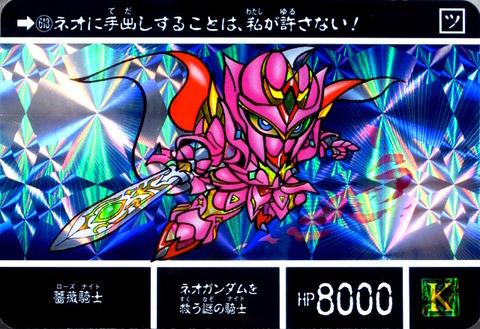 613 薔薇騎士