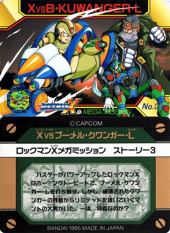 09 Xvsブーメル・クワンガー・L