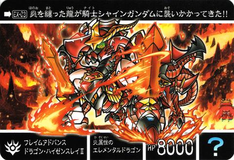 EX-03 フレイムアドバンスドラゴン・ハイゼンスレイⅡ