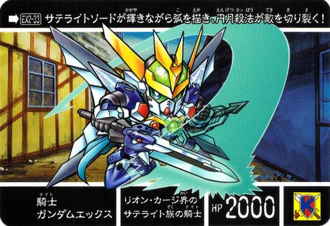 EX2-33 騎士ガンダムエックス