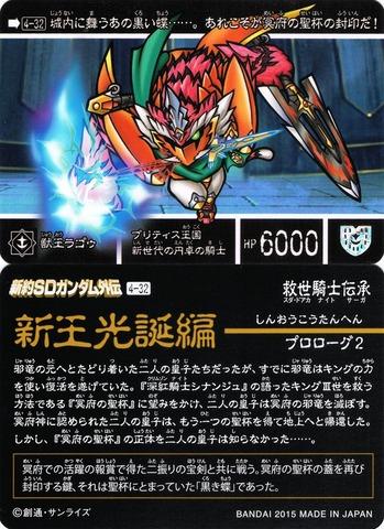 4-32 獣王ラゴゥ