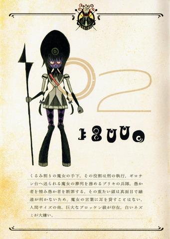 魔女図鑑_02
