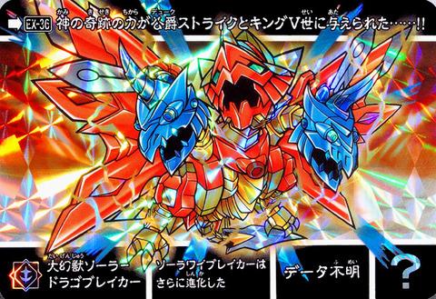 EX-36 大幻獣ソーラードラゴブレイカー