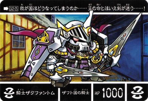 EX2-25 騎士ザクファントム