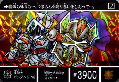 399 重騎士ガンダムGP02