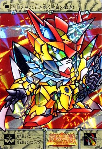 26(裏) 歴代騎士5 聖竜騎士ゼロガンダム