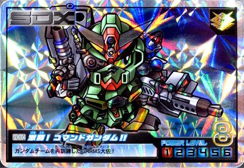 SDX004 激闘!コマンドガンダム!!