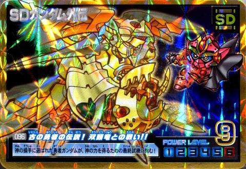 096 古の勇者の伝説!双頭竜との戦い!!