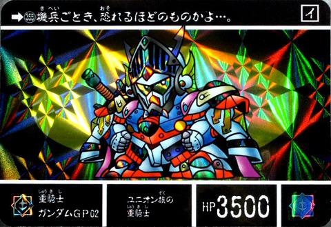355 重騎士ガンダムGP02