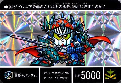 261 皇騎士ガンダム