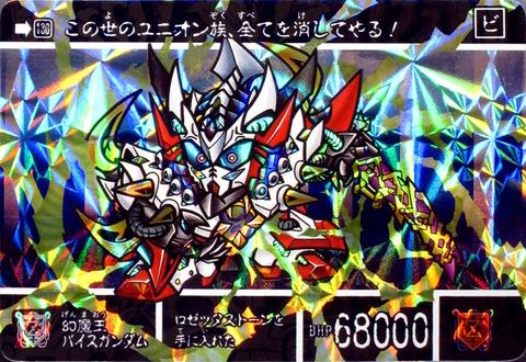 130(表)_幻魔王バイスガンダム