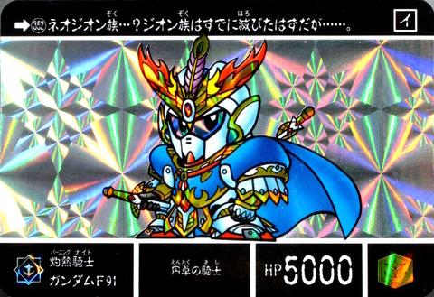 352 灼熱騎士ガンダムF91