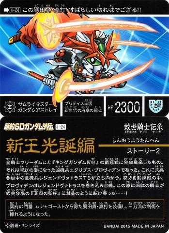 4-04 サムライマスター-ガンダムアストレイ