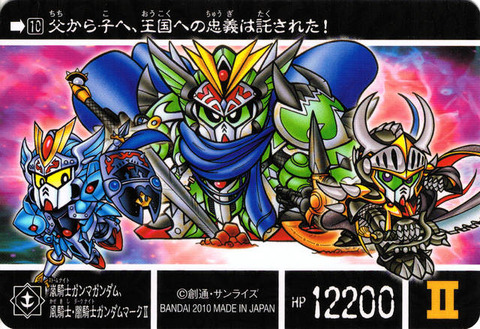 10_裏 嵐騎士ガンマガンダム、風騎士・闇騎士ガンダムマーク2