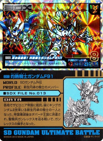 SDX013 炎の高速剣!灼熱騎士ガンダムF91!!