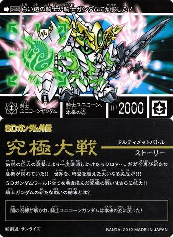 SP010 騎士ユニコーンガンダム
