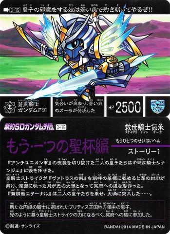 3-15 蒼炎騎士ガンダムF91