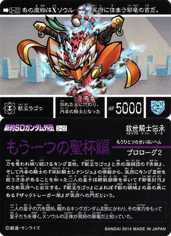 3-02 獣王ラゴゥ