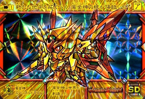 1 黄金神スペリオルドラゴン