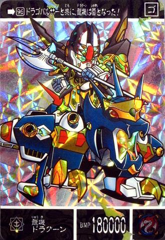 96(表) 龍機ドラグーン