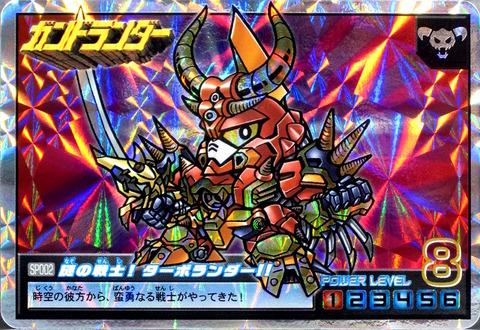 SP002 謎の戦士!ターボランダー!!