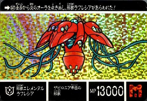 347 邪獣エレメンタルラフレシア(荒ホロ)