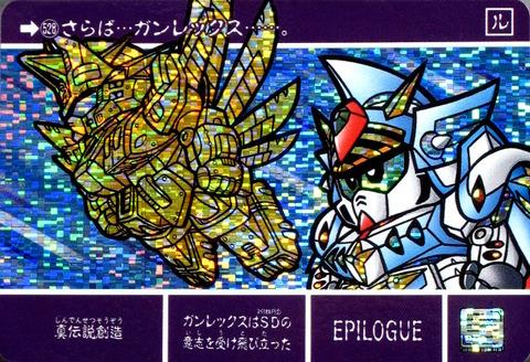 528 真伝説創造(1992年版)