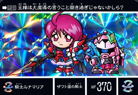 EX2-23 騎士ルナマリア